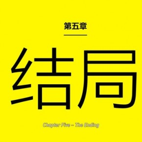 """32 Im not not not Chen Zhoufilm still 2013 HD digital film Color sound 35mins 290x290 - A Visual Journey of """"I'm not not not Chen Zhou"""" at Magician Space"""