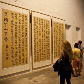 Installation View of Square Word Calligraphy by Xu Bing at MASS MoCA 01 290x290 - Xu Bing: Phoenix, Featuring Monumental Sculpture, on View at MASS MoCA