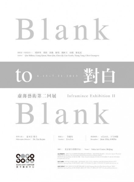 Poster of Blank to Blank