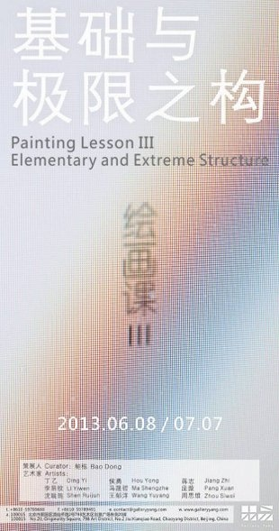 Poster of Painting Lesson Ⅲ Elementary and Extreme Structure