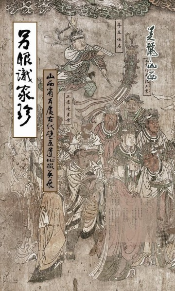 Poster of Paying Special Regard to Domestic Treasure Photography Exhibition of Shanxi Ancient Murals by Wu Pu-ao