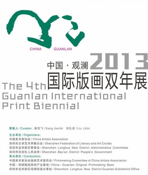 Poster of The 4th Guanlan International Print Biennial