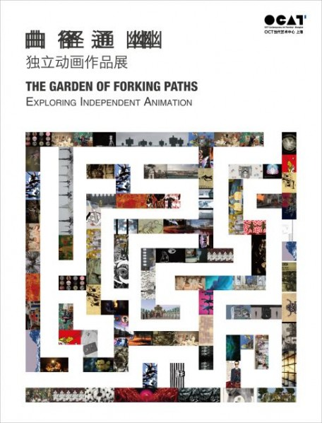 Poster of The Garden of Forking Paths