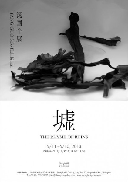 Poster of The Rhymes of Ruins