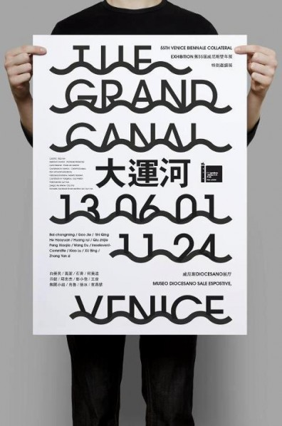 Poster of the Grand Canal