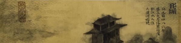 Zhang Yanzi, The Flow of Energy, 2013; 01