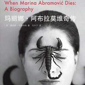"First Chinese Publication of ""When Marina Abramović Dies: A Biography"" Authorized by the Artist held at Yuan Art Museum"