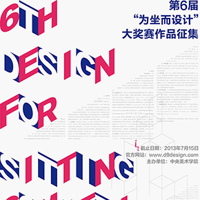 6th Design for Sitting Competition Call for Entries