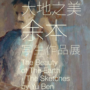 The Beauty of the Earth - Sketches by Yu Ben exhibits at the CAFA Art Museum