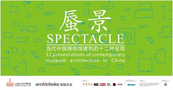 00 Poster of SPECTACLE - 12 PRESENTATIONS OF CONTEMPORARY MUSEUM ARCHITECTURE IN CHINA