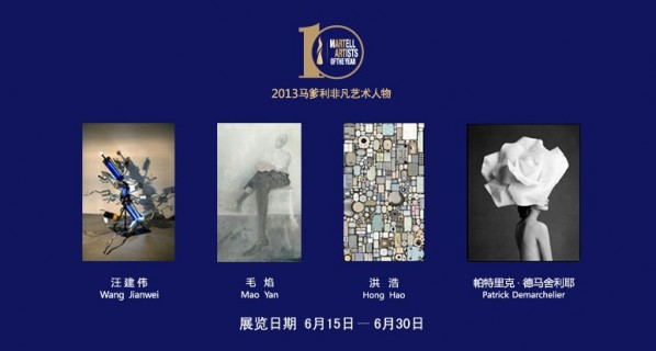 Poster of 2013 Martell Artists of the Year Winning Artists Group Exhibition