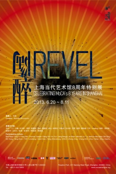 Poster of Revel - Celebrating MoCA's 8 Years in Shanghai