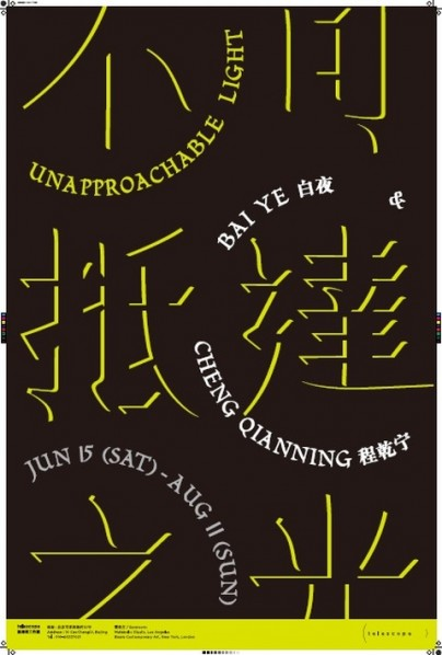 Poster of Unapproachable  Light presented by Telescope Beijing