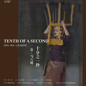 "White Box Museum of Art presents ""Tenth of a second: Ma Liuming solo exhibition"""