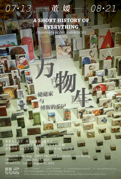 poster of-a-short-history-of-everything by Dong Yuan at Yang Gallery