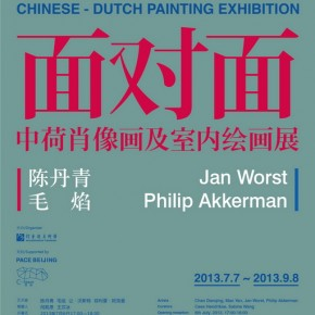 00 Poster of Face 2 Face 290x290 - Face 2 Face Portraits and Interiors Chinese – Dutch Painting Exhibition opened at the He Xiangning Art Museum