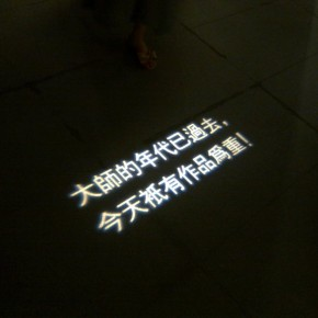 08 View of the exhibition 290x290 - Visual Dialogue – Tommy Li and Exhibition of Works over 20 Years in Beijing
