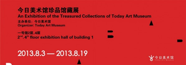An Exhibition of the Treasured Collections of Today Art Museum