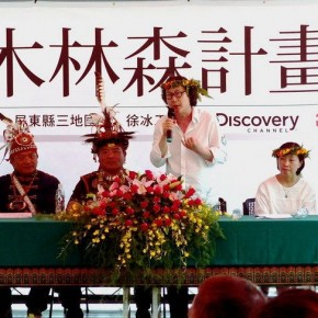 """July 8 2013 Xu Bing announced the opening of Forest Project in Taiwan 01 290x290 - Xu Bing's """"Forest Project: Taiwan"""" the recently initiated public welfare Art Project"""