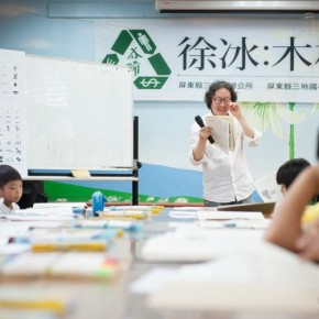"""July 8 2013 Xu Bing instructed the children and participants to learn the textbook 290x290 - Xu Bing's """"Forest Project: Taiwan"""" the recently initiated public welfare Art Project"""
