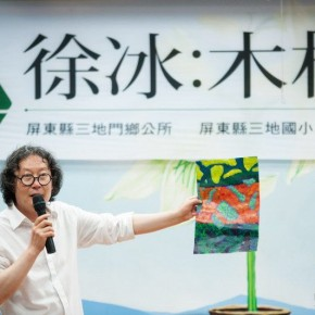 """July 8 2013 Xu Bing shared his achievement of Forest Project 290x290 - Xu Bing's """"Forest Project: Taiwan"""" the recently initiated public welfare Art Project"""