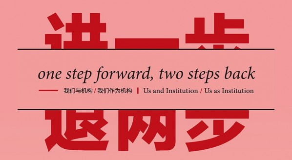 Poster of One Step Forward, Two Steps Back — Us and Institution, Us as Institution