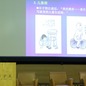 "Song Feijun lectured on ""Grandfather Feng Zikai – Comic Art and Life"" 01"