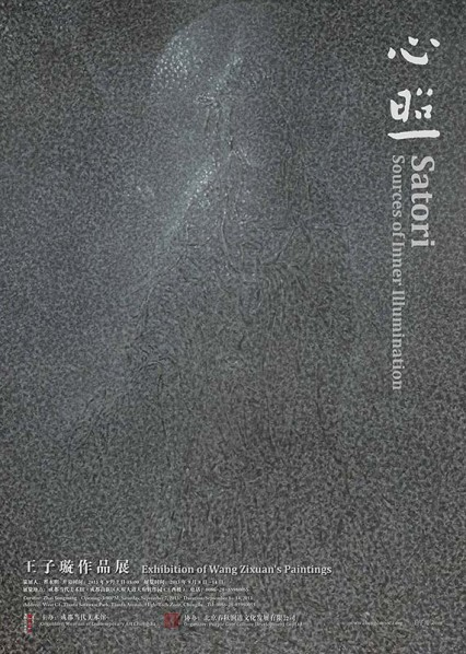 """00 Poster of """"Satori Sources of Inner Illumination – Exhibition of Wang Zixuan's Paintings"""""""