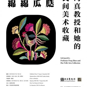 """00 Poster of """"Vitality( Mian Mian Gua Die) Professor Feng Zhen and Her Folk Arts Collection"""""""
