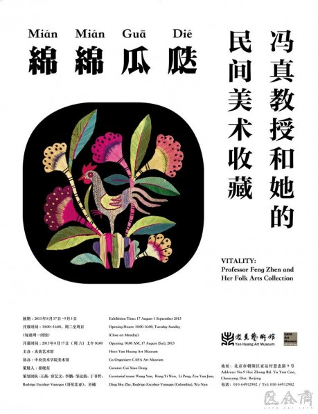 "00 Poster of ""Vitality( Mian Mian Gua Die) Professor Feng Zhen and Her Folk Arts Collection"""