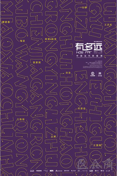 "01 Poster of ""How Far - Chinese Contemporary Photography Exhibition"""