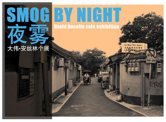 Jiali Gallery presents Smog by Night David Ancelin Solo exhibition