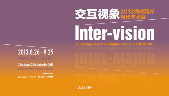 Poster of Inter-vision