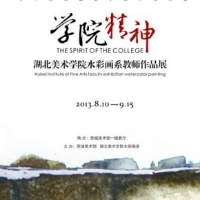 Poster of Spirit of Academy 290x290 - The Spirit of the Academy - Exhibition of Teachers from the Faculty of Watercolor, Hubei Institute of Fine Arts Exhibition