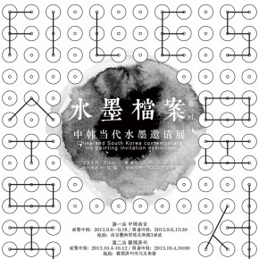 """00 Poster of AMNUA Ink Files 290x290 - """"Ink Files"""" in Its First Round: China and South Korea Invited Contemporary Ink Painting Exhibition"""