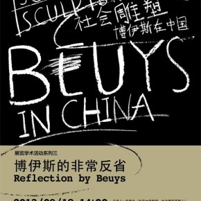 "01 Poster of the Lecture 290x290 - LaoZhu Gave a Lecture Entitled ""Reflection by Beuys"" at CAFAM"