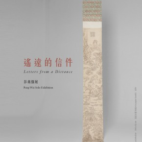 02 Poster of Letters from a Distance Peng Wei Solo Exhibition 290x290 - Letters from a Distance: Peng Wei Solo Exhibition Opening October 19 at Tina Keng Gallery