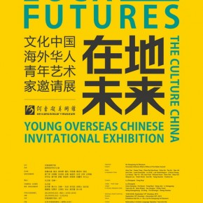 "2013090210434316a1 290x290 - He Xiangning Art Museum presents ""Local Futures"" featuring works by 22 young overseas Chinese artists"