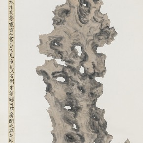 Peng Wei, Ink Stone (It records  stories of Four Mountains)