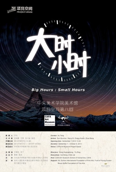 Poster of Big Hours Small Hours