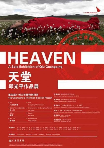 Poster of Heaven –  A Solo Exhibition of Qiu Guangping