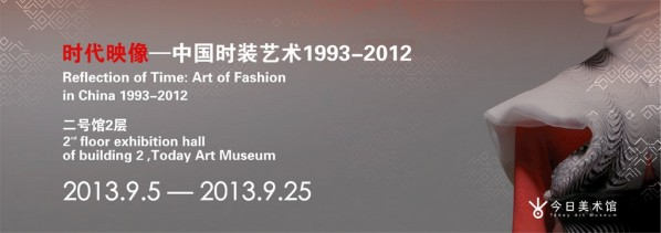 Poster of Reflection of Time Art of Fashion in China 1993-2012
