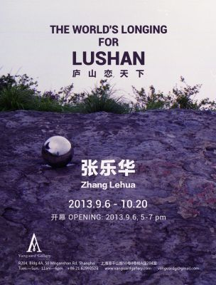 Poster of The World's Longing for Lushan
