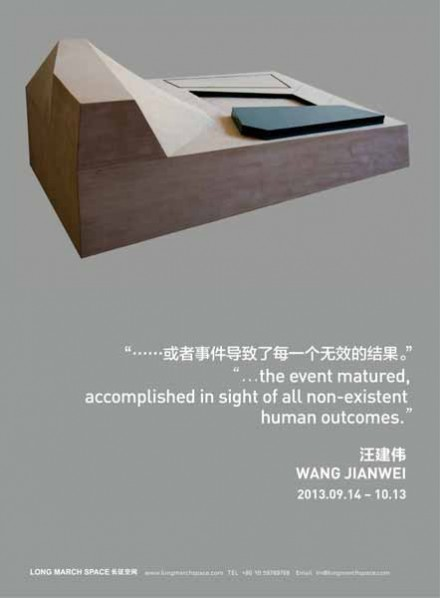 Poster of Wang Jianwei Solo Exhibition