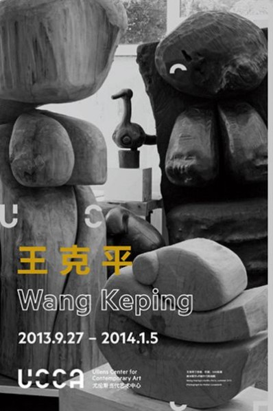 Poster of Wang Keping