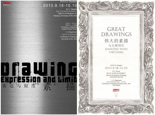 Posters-of-Art-Museum-of-Nanjing-University-of-Arts