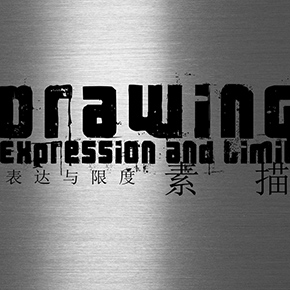 AMNUA Drawing Show Series: Great Drawings – Dancing with Virtuoso & Expression and Limit
