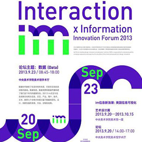 Interaction X Information Innovation Forum 2013 Successfully Held at CAFAM