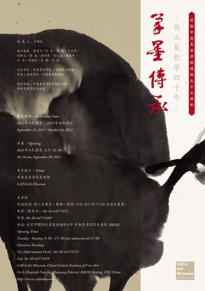 "00 Poster of ""Inheritance of Brush and Ink – Four Decades of Zhang Lichen's Teaching"""