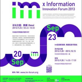 "00 Poster of Interaction X Information Innovation Forum 2013 Successfully Held at CAFAM 290x290 - ""Data, Wisdom, Life"" – In-Depth Report of im Interaction X Information Innovation Forum"